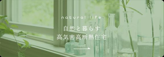 自然と暮らす高気密高断熱住宅