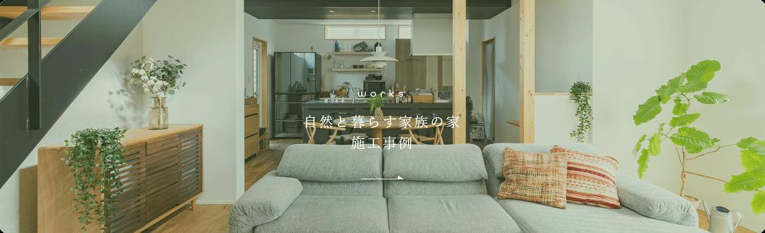 自然と暮らす家族の家 施工事例
