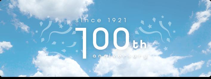 創業100周年 イメージ画像